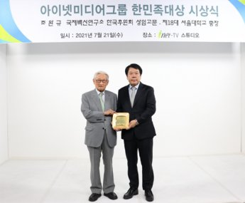 [동정] 박준희 아이넷미디어그룹 회장, 조완규 전 서울대학교 총장에 한민족감사패 전달
