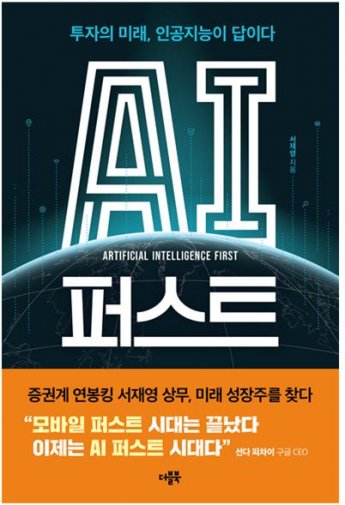 """증권가 연봉킹 PB의 조언 """"포트폴리오에 AI 추가해라"""""""