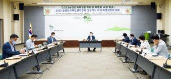 순천시의회 정원박람회 특위, 특별법 제정에 따른 지원 방안 논의