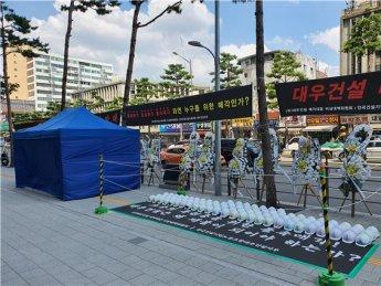 '중흥건설 인수 반대' 대우건설 노조, 다음달 18일 총파업 예고