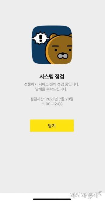"""카카오톡 선물하기 반나절 '먹통' 소동…""""정상화""""(종합)"""
