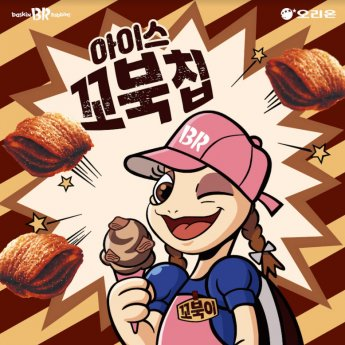 배스킨라빈스, 8월 이달의 맛 '아이스 꼬북칩' 출시