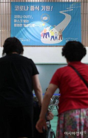 [포토] 예방접종센터에 걸린 코로나 종식 기원 현수막