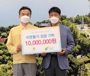 """신라CC """"이웃돕기 성금 1000만원 기탁"""""""