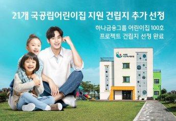 하나금융, 21개 국공립어린이집 지원 건립지 추가 선정