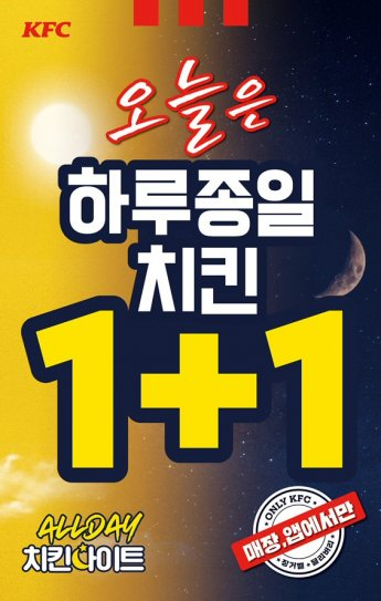 """KFC, 매달 1일의 행복…""""모든 치킨 '1+1'"""""""