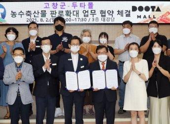 고창군-두타몰, 농수축산물 판매 활성화 '맞손'