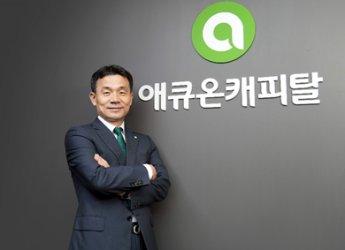 애큐온캐피탈·저축은행 대표, 나란히 3연임 성공…'원 애큐온' 강화한다
