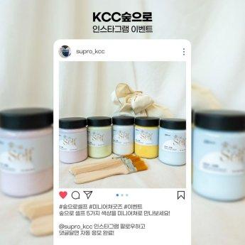 KCC, '숲으로 셀프 굿즈' 증정 이벤트 실시