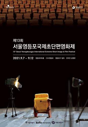 제13회 서울영등포 국제초단편영화제 개막...코로나 불구 역대 최다 기록인 2900여 편 출품