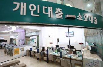 은행권 대출 조이기 '도미노'…금리 올리고 한도 줄이고