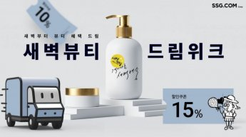 새벽배송 화장품 인기 'UP' … SSG닷컴, 취급상품 2배 확대