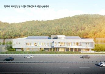 김해시, 경남 최초 공립 치매요양시설 11월 준공