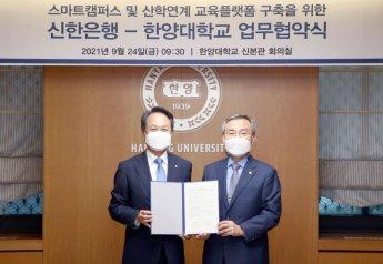 신한銀, 한양大와 '통합 디지털캠퍼스' 구축 업무협약 체결