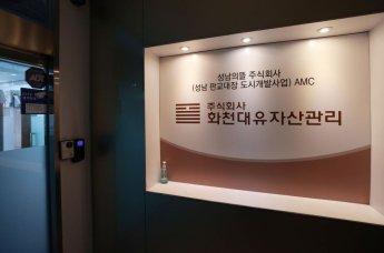 성남서 1200배 수익 낸 '천화동인7호', 부산 기장에 74억원 투자해 스타벅스 운영 중