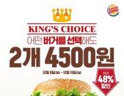 버거킹, 연말 맞아 버거 2개 4500원 판매 프로모션