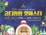 고양이·집사를 위한 축제 '제12회 궁디팡팡 캣페스타'
