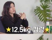 '12.5kg 감량' 한혜연, 슈스스의 다이어트 꿀팁
