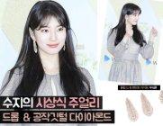 """'2019 시상식 여배우들'(수지·공효진·한지민), """"화제의 주얼리"""""""
