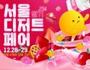 인생 디저트 맛집 모두 모인 '서울디저트페어 초코&딸기'