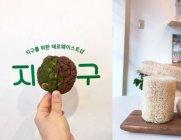 [편집샵 투어①] 환경을 지키는 착한 제로 웨이스트 샵