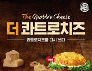 주인공 된 치즈, 미식가의 입맛 사로잡는다