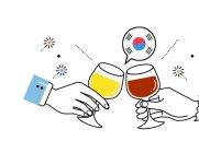 우리나라에서 출시된 와인