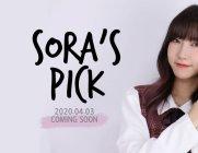 소라의 특별한 선택, 첫 번째 'SORA'S PICK'은 무엇일까요?