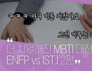 [에디터's 수다]ENFP vs ISTJ, 공감대 형성 불가한 MBTI 대전(2편)