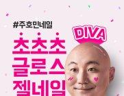 데싱디바, 주호민 광고모델 파격 발탁 '민네일→빛네일'