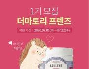 시카 패드 40만개 판매 돌파 기념 '더마토리 프렌즈' 1기