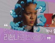 [에디터's 수다] 1분 만에 리한나로 변신? 마음만은 에디터들도 팝스타...☆