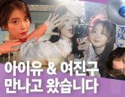 [에디터's 수다] '장만월' 빙의해서 다녀온 호텔 델루나 전시회(feat.전세)