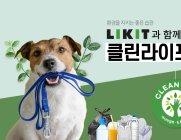 라이킷, 12월 클린라이프 캠페인 진행…'반려견과 산책 플로깅'