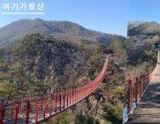 [여기가봤산③] 파주 감악산 출렁다리, 다이내믹한 등산로