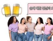 알아두면 쓸모있는 술 관련 썰(SSUL) 3가지