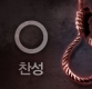 헌재 위헌심판대 오른 '사형제'…연이은 흉악범죄에 논란 가열