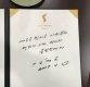 """김정은 방명록, 숫자 '7' 눈길…손혜원 """"서구권 유학파가 쓰는 '7'"""""""