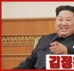 [댓뉴] 남북의 미래를 점쟁이(?)에게 물어보다