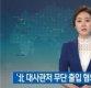 싱가포르 北 대사관저 무단 출입 KBS 취재진 자진 귀국