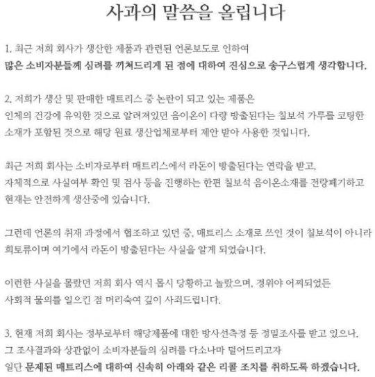 '라돈 검출' 대진침대, 오늘(8일)부터 리콜 접수