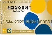 [세법시행령]내년 현금영수증 의무발행 車 세차업 등 8개 업종 추가