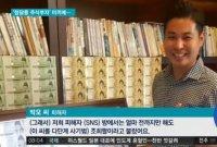 '청담동 주식부자' 이희진 건물 369억원에 새주인 찾았다