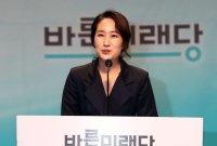 """바른미래당 """"靑 '갈등 조장' 인사…면도날 검증할 것"""""""