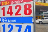전국 기름값 2주째 하락세…휘발윳값 ℓ당 1541.3원