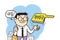 [부린이 가이드] 암호 같은 부동산세... '갈아타면 기존 집은 언제 팔아야 할까?'