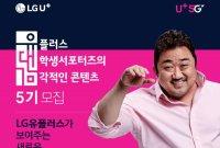 LG유플러스, 대학생 서포터즈 '유대감' 5기 모집