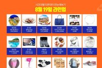 프라다 가방, 삼성 LED TV…19일 티몬데이서 30~50% 할인