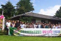 강진군 그린화훼영농조합법인, 창립 10주년 기념 단합대회