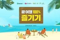 10명 중 8명 보이콧…외면받는 '일본 여행 상품' 사라진다